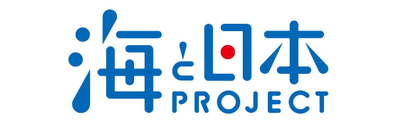 海と日本プロジェクトロゴマーク